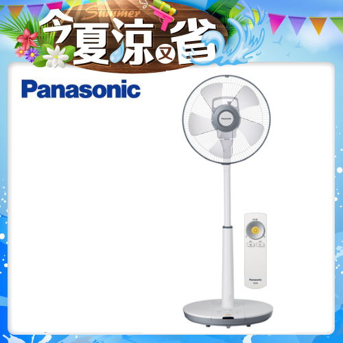 Panasonic 14吋 經典型DC直流遙控立扇 F-S14DMD