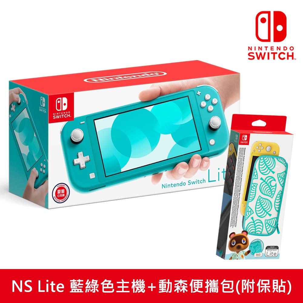 【NS 組合】Switch Lite 藍綠色主機+森友會便攜包[內含保護貼]