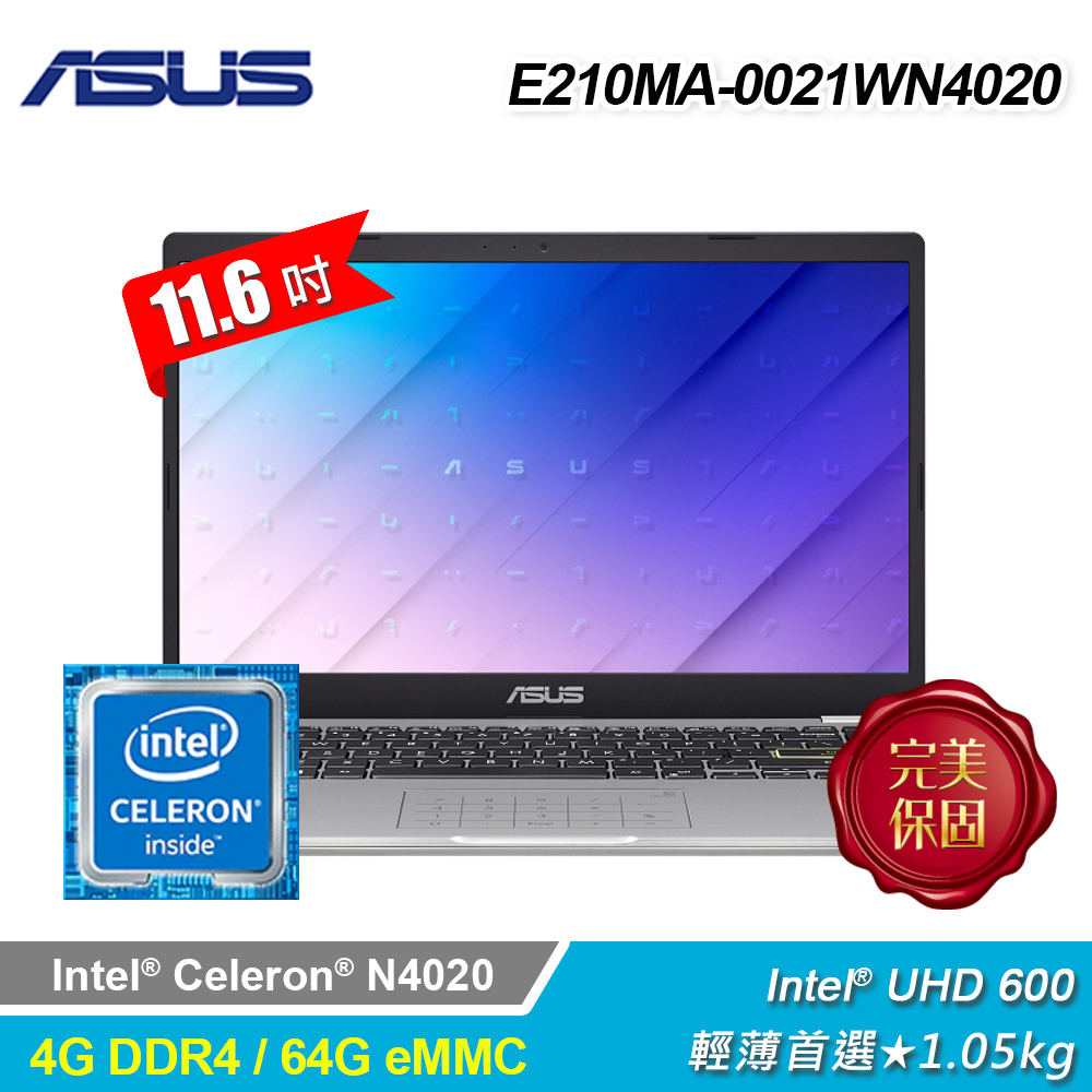 【ASUS 華碩】E210MA-0021WN4020 11.6吋輕薄窄邊框筆電 夢想白