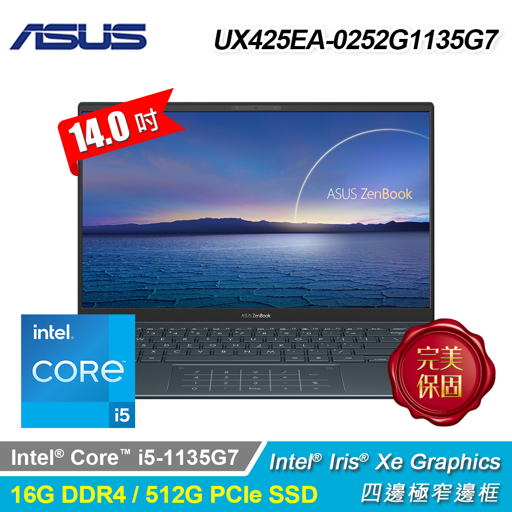【ASUS 華碩】ZenBook 14 UX425EA-0252G1135G7 14吋筆電 綠松灰