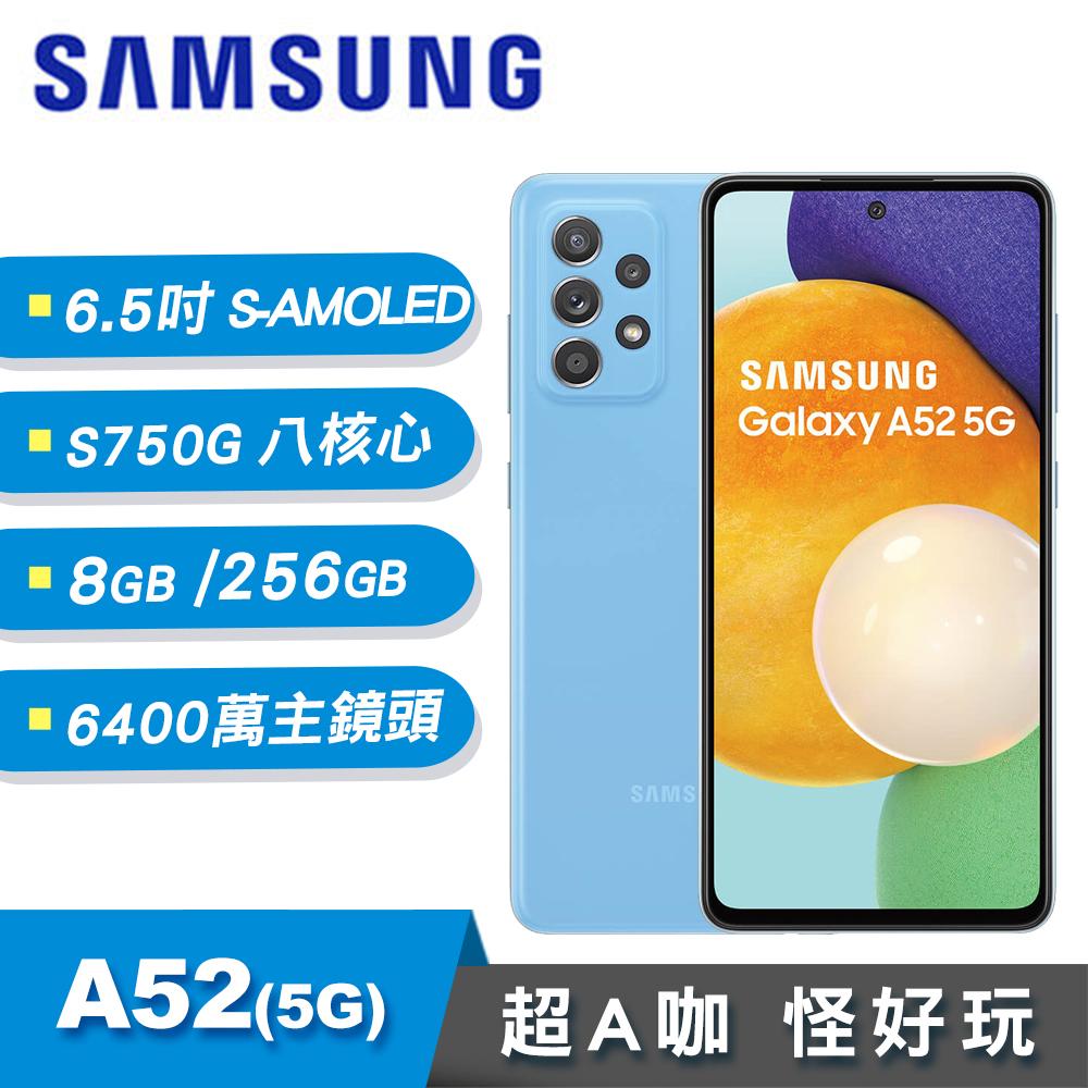 【SAMSUNG 三星】Galaxy A52 5G 6.5吋 8G/256G 防水豆豆機 - 晶藍豆豆