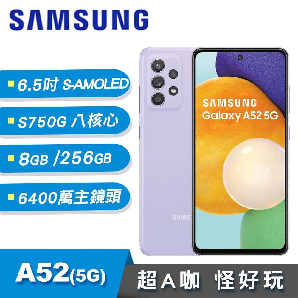 【SAMSUNG 三星】Galaxy A52 5G 6.5吋 8G/256G 防水豆豆機 - 絢紫豆豆