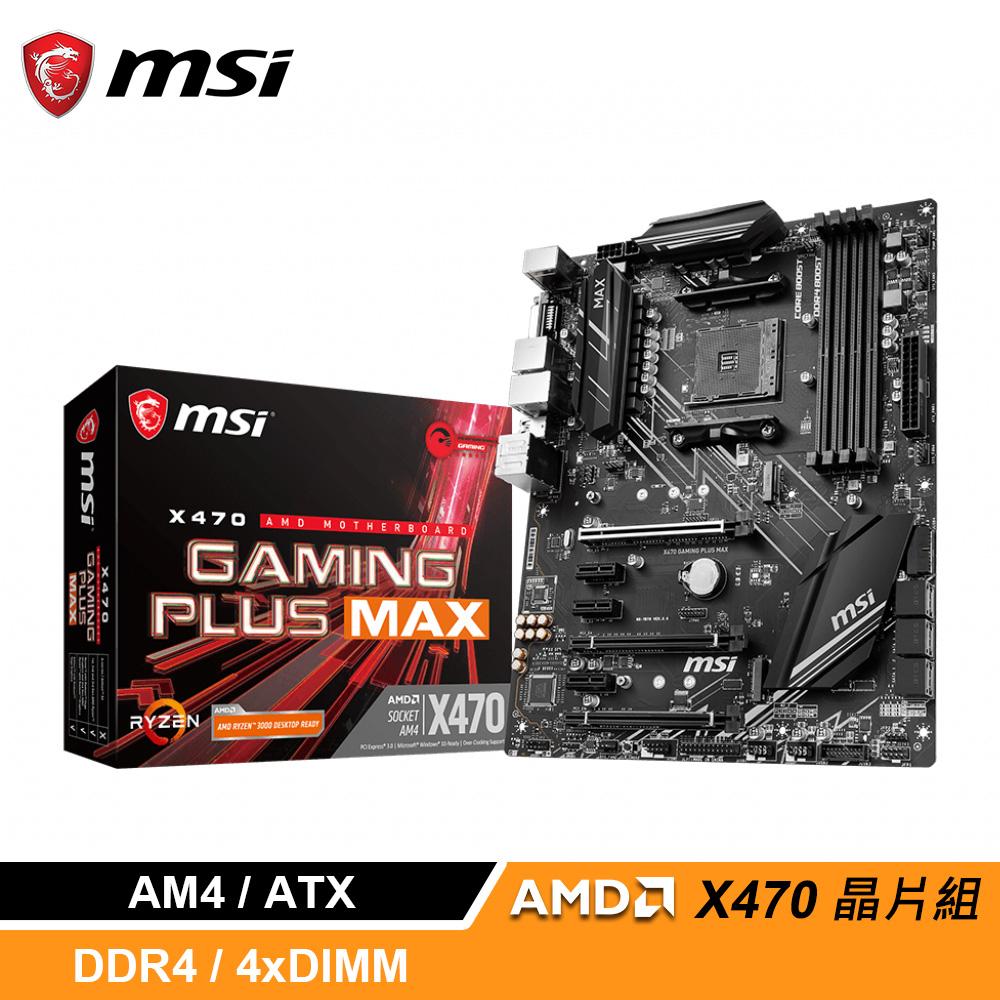 【MSI 微星】X470 GAMING PLUS MAX 主機板