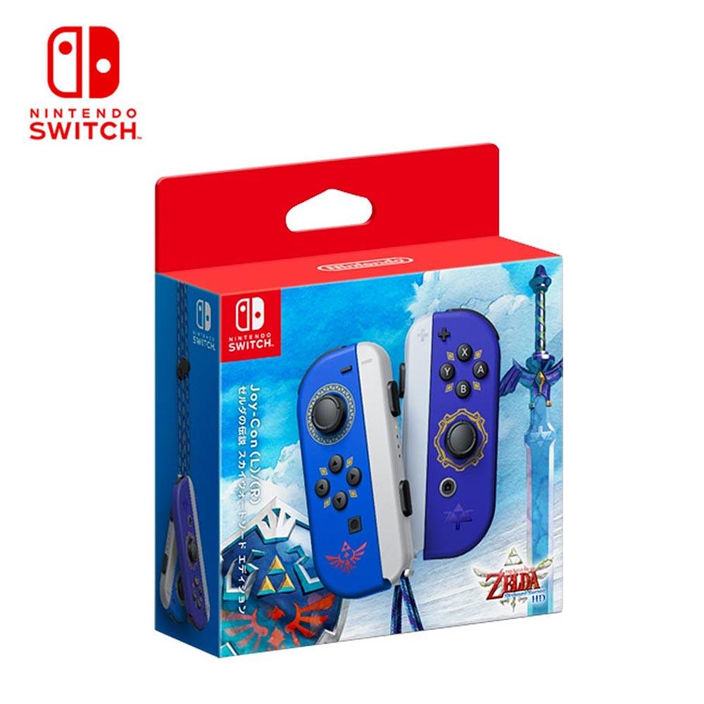 【NS 原廠配件】任天堂 Switch Joy-Con 薩爾達傳說禦天之劍特別款