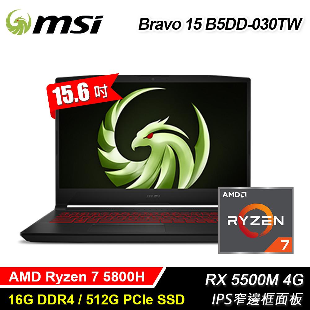 【MSI 微星】Bravo 15 B5DD-030TW 15.6吋電競筆電
