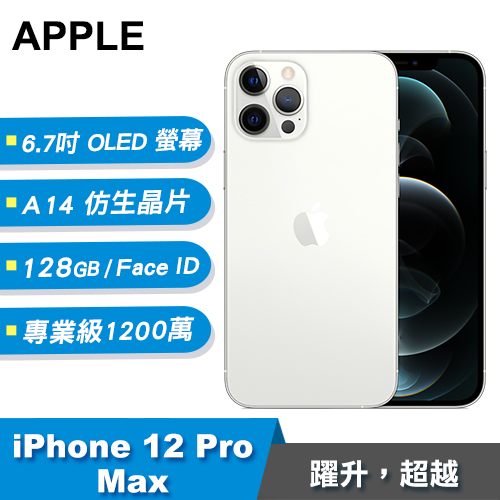 【Apple 蘋果】iPhone 12 Pro Max 128GB 智慧型手機 銀色