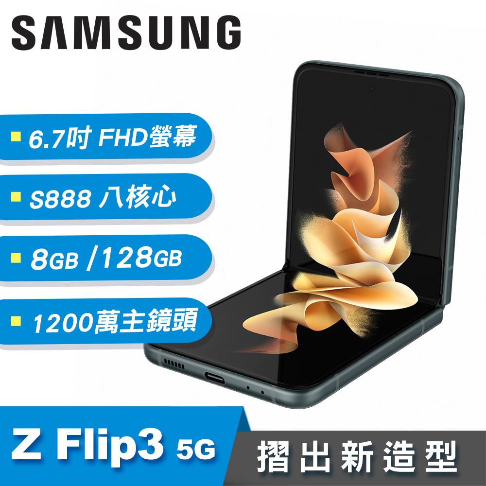 【Samsung 三星】Galaxy Z Flip3 5G 8G/128G 6.7吋 折疊智慧手機 石墨綠