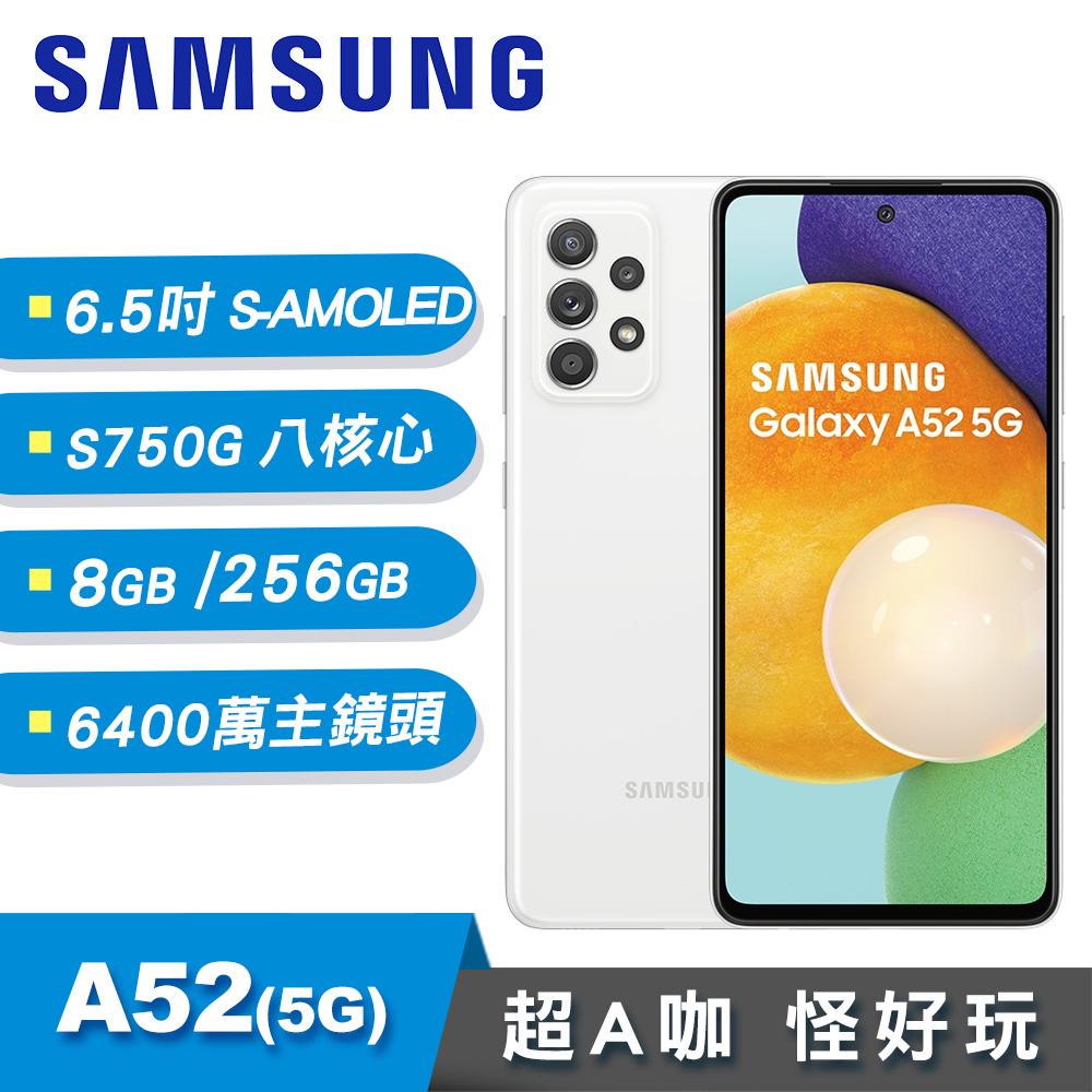 【SAMSUNG 三星】Galaxy A52 5G 6.5吋 8G/256G 防水豆豆機 - 沁白豆豆