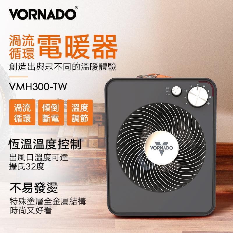 美國VORNADO沃拿多 渦流循環電暖器 VMH300-TW 4-6坪用