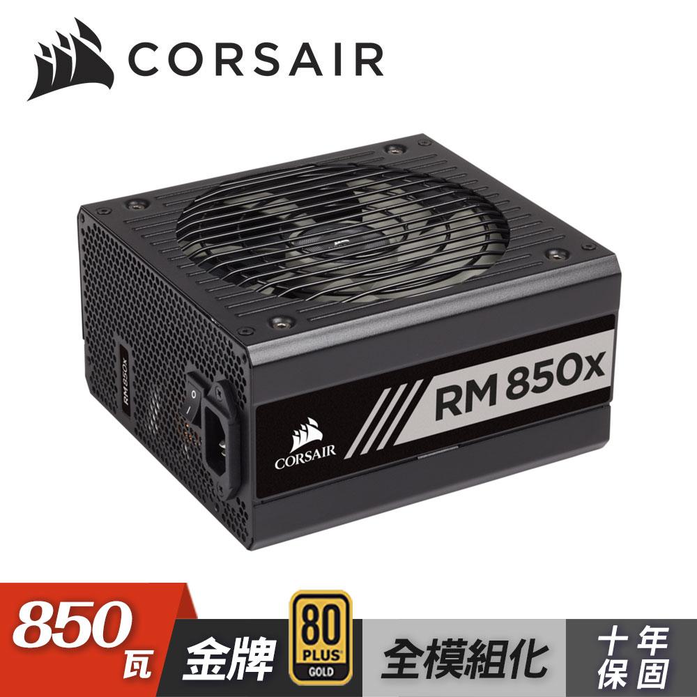 【CORSAIR 海盜船】RM850X 80+金牌 850W 電源供應器