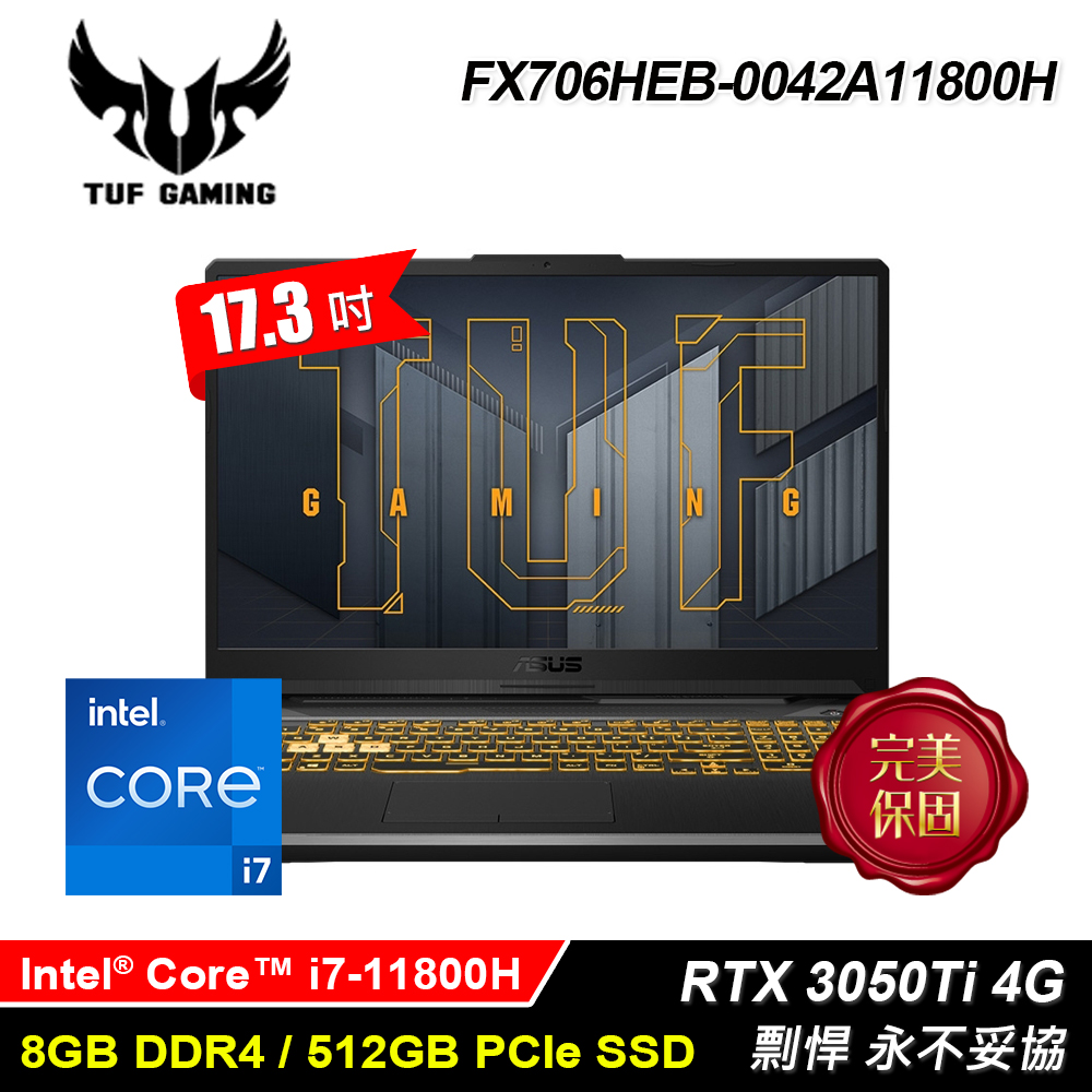 【ASUS 華碩】TUF Gaming FX706HEB-0042A11800H 17.3吋電競筆電 幻影灰