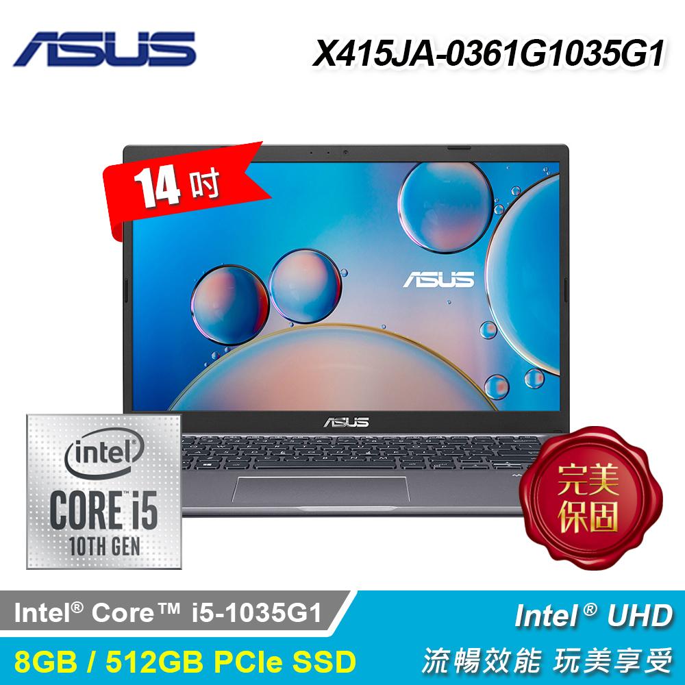 【ASUS 華碩】X415JA-0361G1035G1 14吋筆電 星空灰
