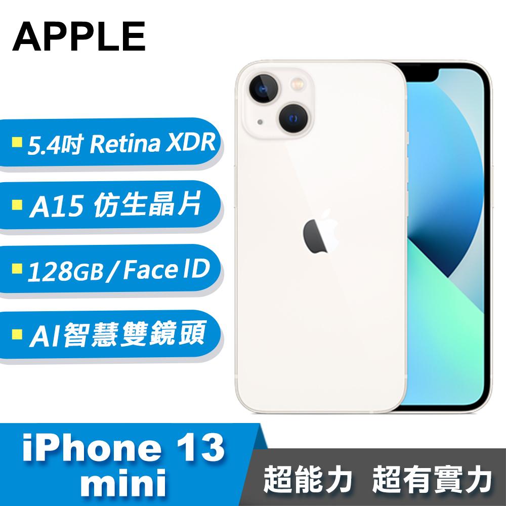 【Apple 蘋果】iPhone 13 mini 128GB 智慧型手機 星光色