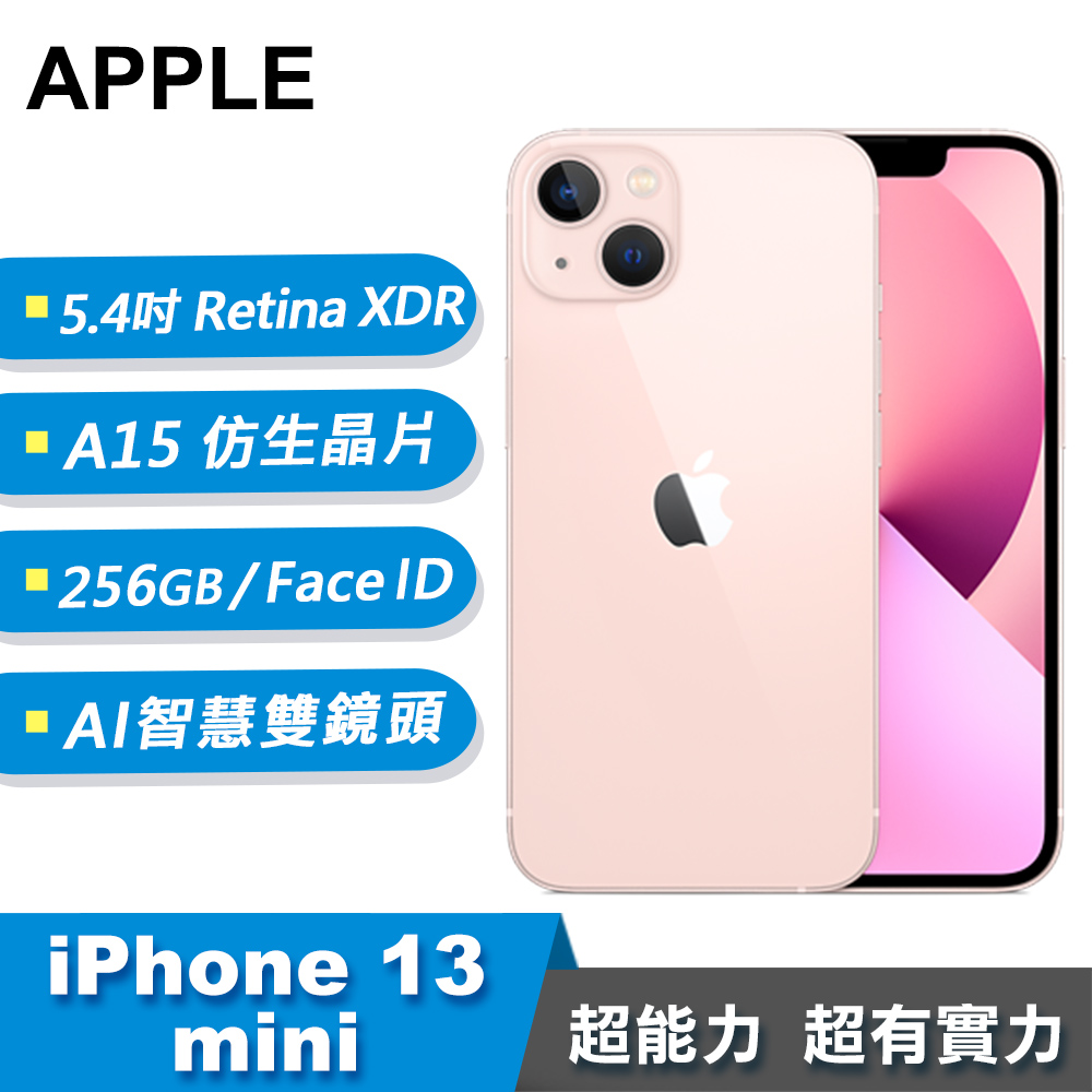 【Apple 蘋果】iPhone 13 mini 256GB 智慧型手機 粉紅色
