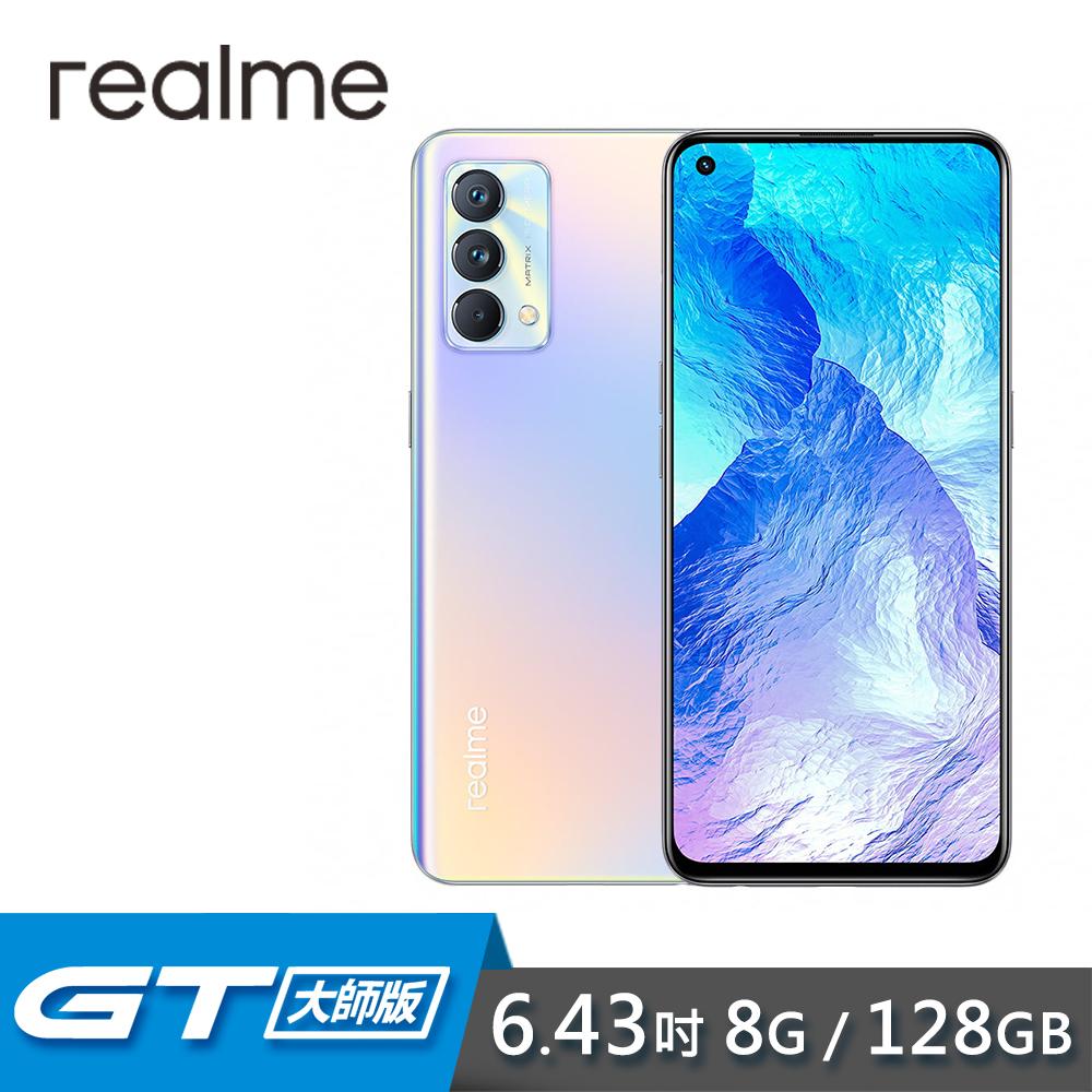 【realme】GT大師版 8G/128G 6.43吋 電競級5G智慧手機 晨曦白