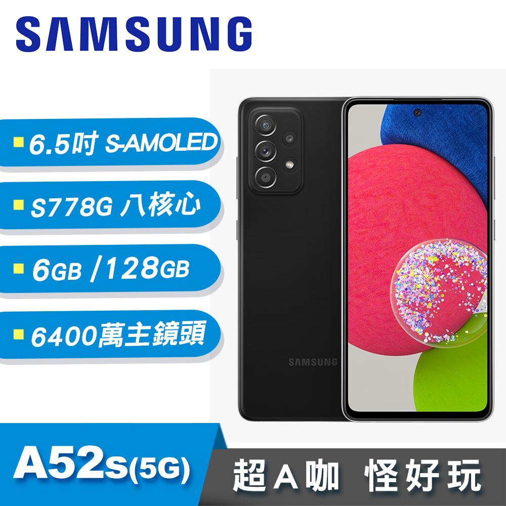 【SAMSUNG 三星】Galaxy A52s 5G 6.5吋 6G/128G 防水豆豆機 - 潮黑豆豆