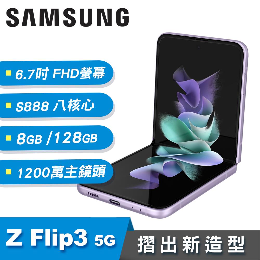 【Samsung 三星】Galaxy Z Flip3 5G 8G/128G 6.7吋 折疊智慧手機 日落紫