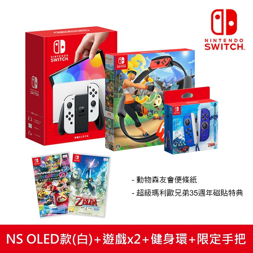 預購【NS 組合】Switch OLED白色主機+健身環+遊戲2片+手把組
