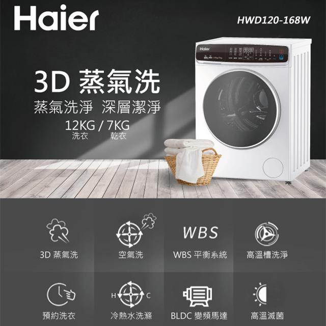 【Haier 海爾】HWD120-168W 12公斤3D蒸氣洗脫烘滾筒洗衣機-白(含基本安裝)