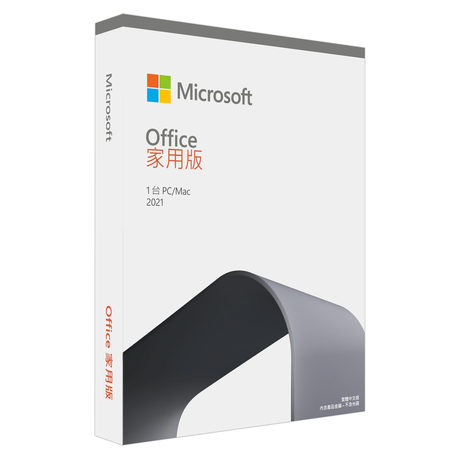【Microsoft 微軟】Office 2021 家用版盒裝