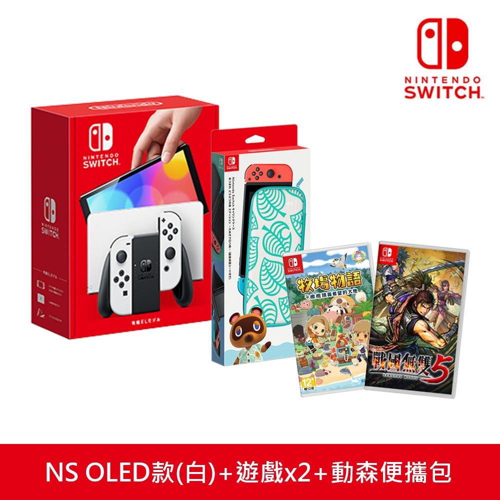 【NS 組合】Switch OLED白色主機+遊戲2片+動森便攜包
