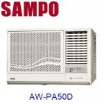 【SAMPO聲寶】8-10坪變頻右吹窗型冷氣AW-PA50D-網