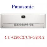 【Panasonic國際】2-3坪定頻分離CU-G20C2/CS-G20C2-網