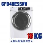 【GE奇異】18KG電能型滾筒乾衣機GFD48ESSWW