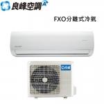 [可以買] Renfoss 良峰 ( FXI-M412HF / FXO-M412HF ) 7坪【F系列】變頻冷暖一對一分離式冷氣《送基安回收,限北北基及台中市》