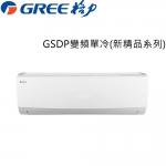 GREE 格力 3-4坪 精品系列分離式一對一變頻冷專冷氣  GSDP-23CI/GSDP-23CO