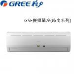 送1千元【GREE臺灣格力】8-10坪變頻冷專分離式冷氣GSE-63CO/GSE-63CI