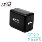 ATake QC2.0 閃電快充充電器 白色 SAC-QC01
