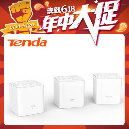 TENDA NOVA MW3 MESH 家用全屋覆蓋無線網狀路由器