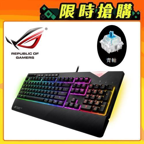 ASUS|ROG Strix Flare 機械式電競鍵盤(BL)青軸