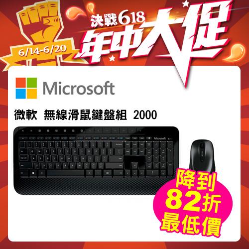 微軟 2000 無線滑鼠鍵盤