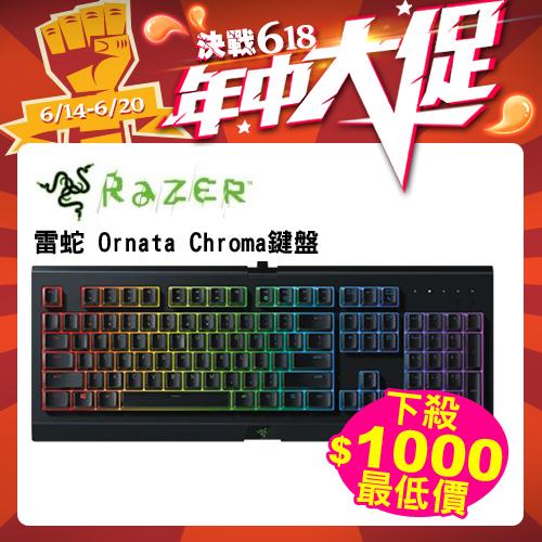 Razer Cynosa Chroma 薩諾狼蛛鍵盤(中)