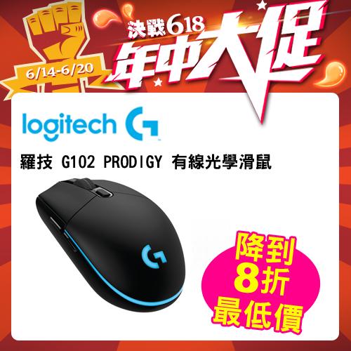 【Logitech 羅技】G102 PRODIGY 有線光學滑鼠