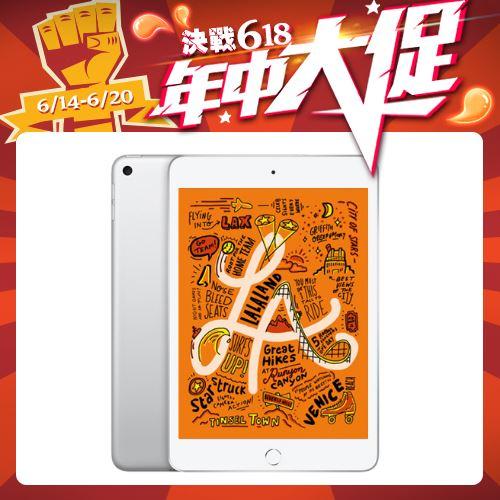 【Apple】2019 iPad mini 5 WiFi 64GB 7.9吋 平板 銀色
