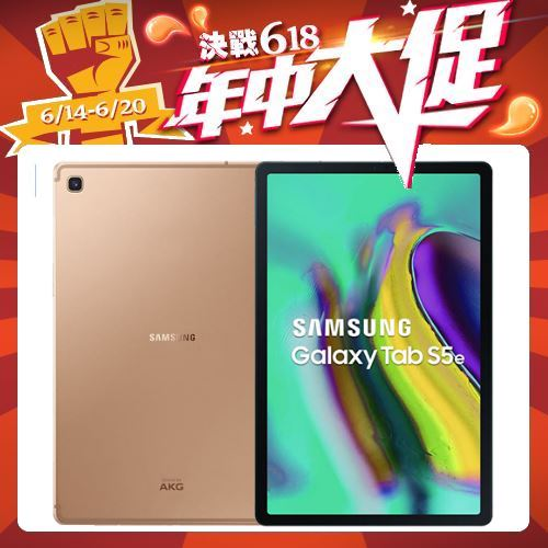 【Samsung 三星】Galaxy Tab S5e (6G/128G/WIFI版) 暖陽金