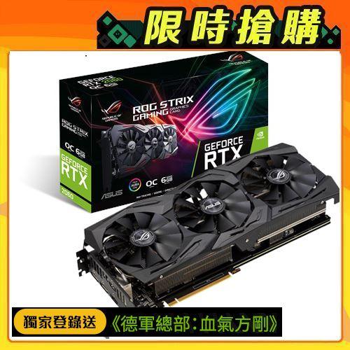【ASUS 華碩】ROG STRIX RTX 2060 O6G GAMING 顯示卡