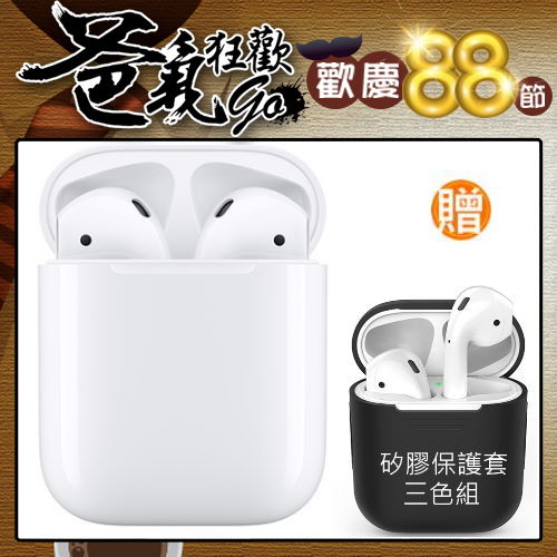 【Apple】AirPods 藍芽耳機 + 無線充電盒