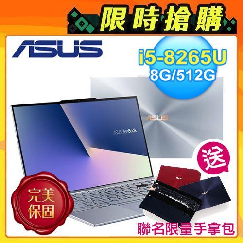 【ASUS 華碩】ZenBook S13 UX392FN-0042B8265U 14吋輕薄獨顯筆電 冰河藍