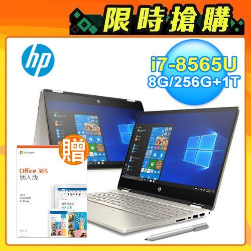 【HP 惠普】Pavilion x360 14-dh0000TX 14吋翻轉筆電-冰瓷金