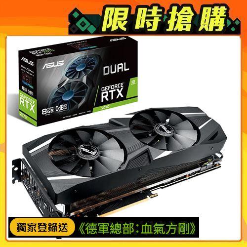【ASUS 華碩】DUAL-RTX2080-8G 顯示卡