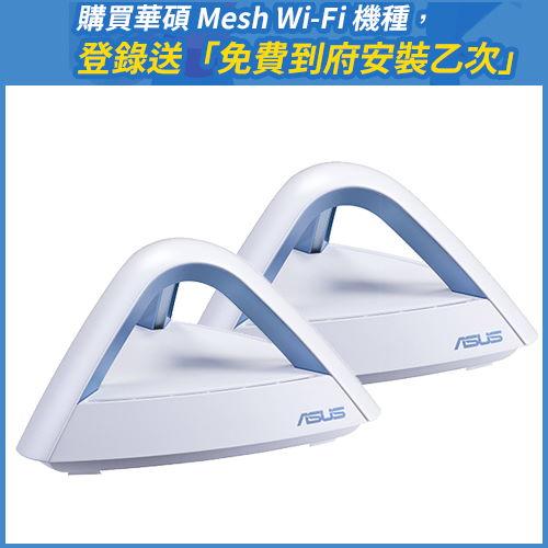 【ASUS 華碩】Lyra Trio AC1750 雙頻網狀 WiFi 系統 路由器 (2入)