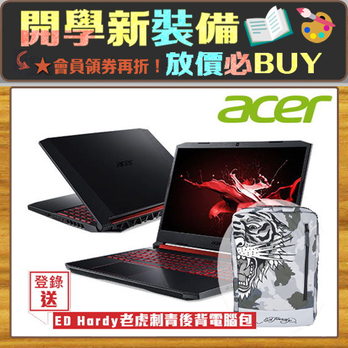 【Acer 宏碁】Nitro 5 AN515-54-58R8 15.6吋窄邊框電競筆電 戰魂黑