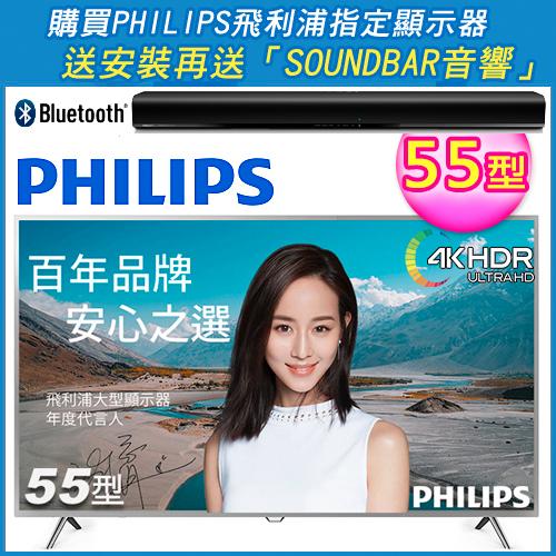 送基本安裝【Philips 飛利浦】55型 4K HDR多媒體液晶顯示器 55PUH6003+視訊盒