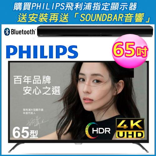 【Philips 飛利浦】65吋 4K聯網液晶顯示器+視訊盒(65PUH6002)