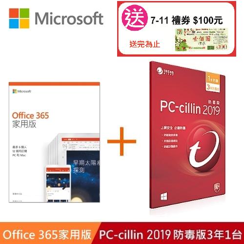 Office 365 家用版+PC-cillin 2019 防毒版3年1台