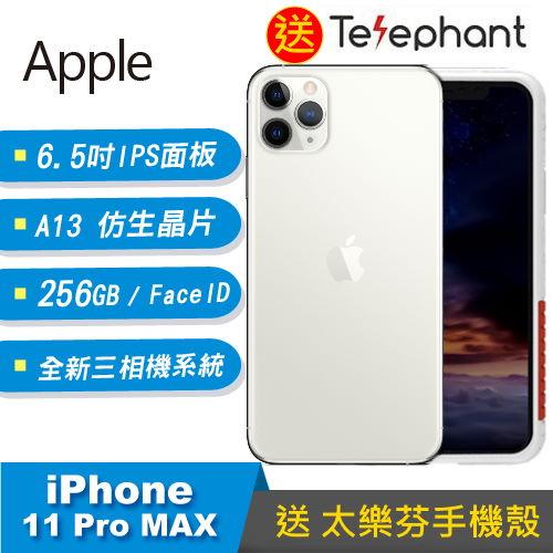 【蘋果 Apple】iPhone 11 Pro Max 256GB 6.5吋智慧手機 銀色